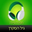 ספר שמע מאת חמדה גילה - גיל הסקרן (Hebrew audiobook - Curious Gil by Hemda Gila) icon
