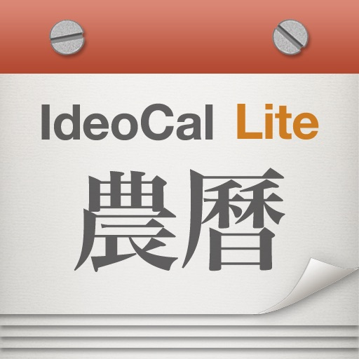 IdeoCal 农历万年历