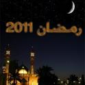 رمضان ٢٠١١