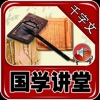 【 audio products 】 national studies theater-QianZiWen