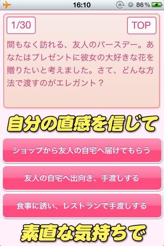 女子力検定のスクリーンショット3