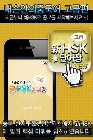 내 손안의 중국어 - 新HSK 단어장 고급 FREE screenshot 1