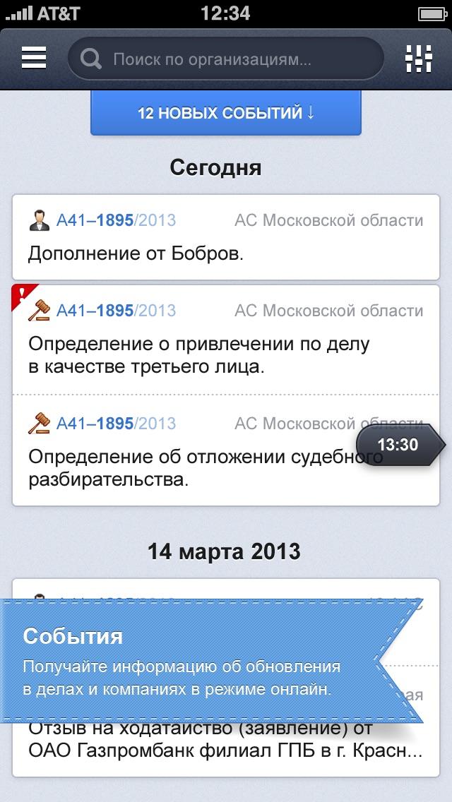 CasebookСкриншоты 2