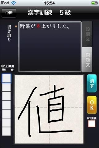 漢検 あなたは何級?for iPhoneのおすすめ画像2