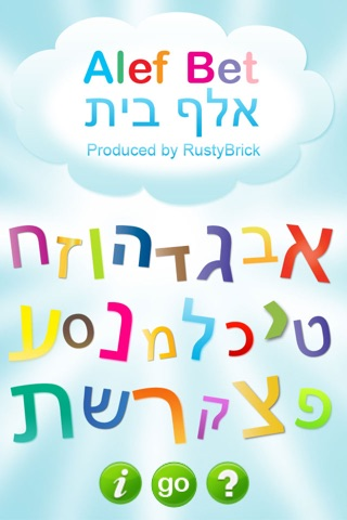 Alef Bet - Learn the Hebrew Alphabet for Kids! screenshot 1