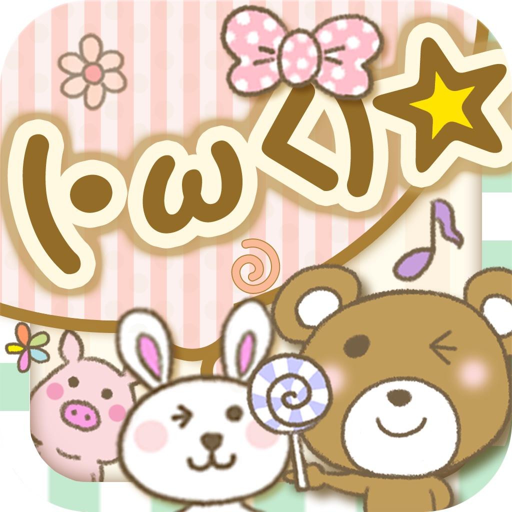 kaomoji mariko (颜文字まりこ) - 日本和可爱的免付费app - free