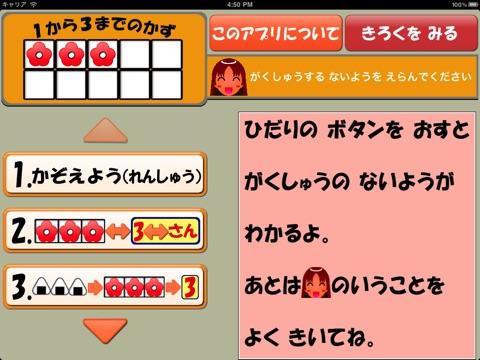 かぞえ10 screenshot 1