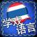 [学戏语言] 泰语 ~好玩有趣的游戏及吸睛图片/照片来加速语言吸收的效果。其学习方法绝对胜过快闪记忆卡