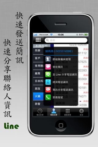電話王 (計費/群組/分享) screenshot 4