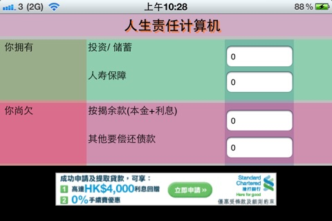 Life Duty Calculator 人生责任计算机 screenshot 3