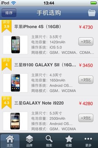 手机选购 screenshot 2