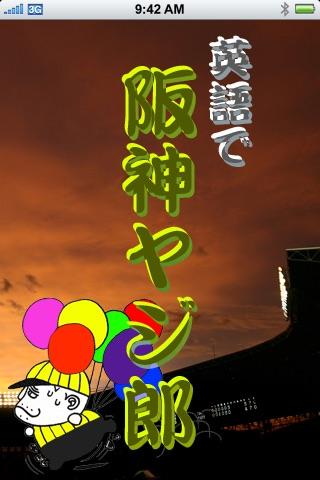 英語で「阪神ヤジ郎」 screenshot1