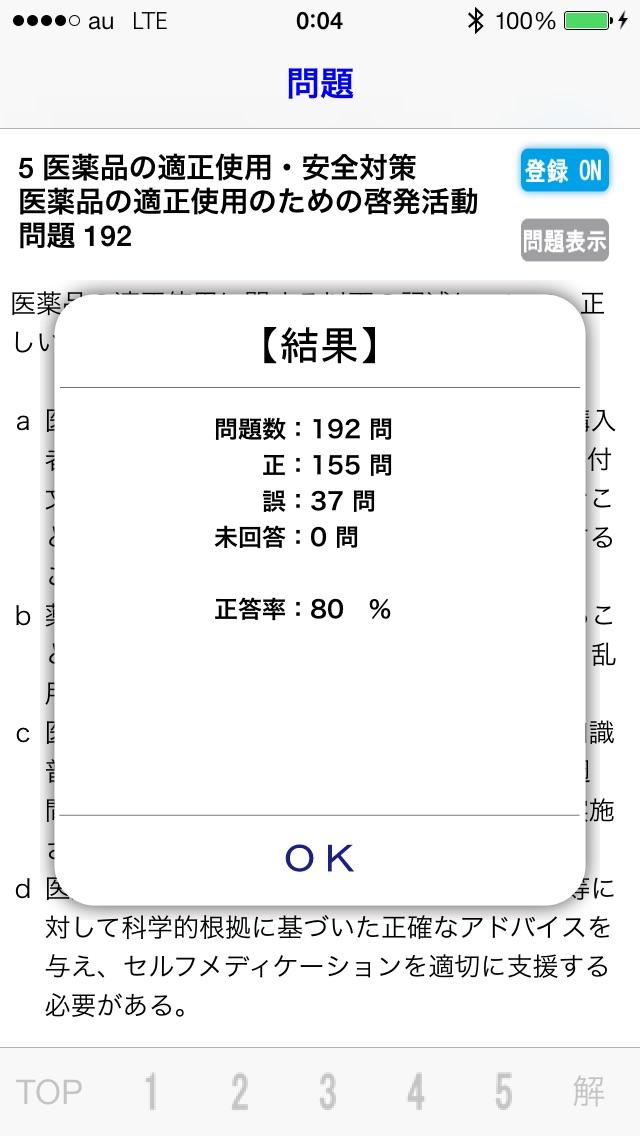 登録販売者試験問題集 screenshot1