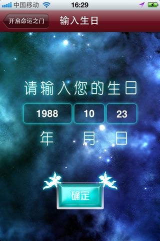 数字命图免费版 screenshot 2