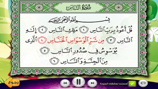 عدنان معلم القرآن لايتلقطة شاشة3