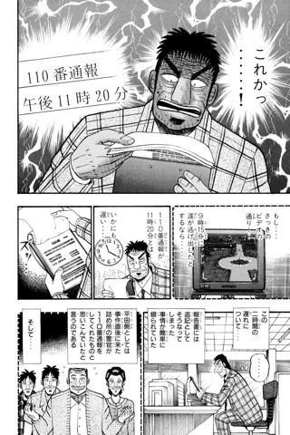 無頼伝 涯 下 screenshot1