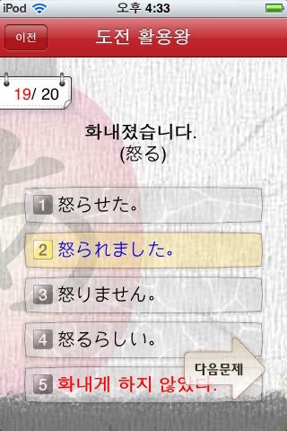 20일에 끝내는 일본어 동사활용 screenshot 4