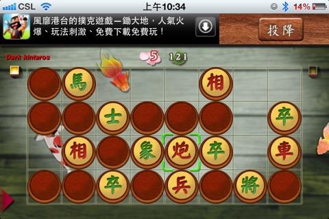 MG暗棋/盲棋 screenshot 3