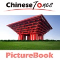 ChineseTones PictureBookLite icon