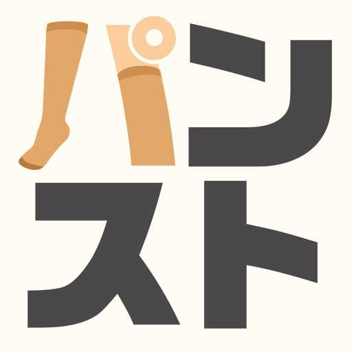 套丝袜:パンスト工場
