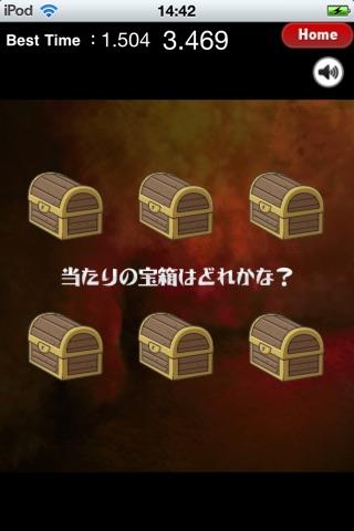 宝探し! -トレジャーハンター screenshot 4