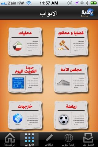 Reqabaلقطة شاشة3