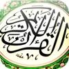 AlQuran Arabic.