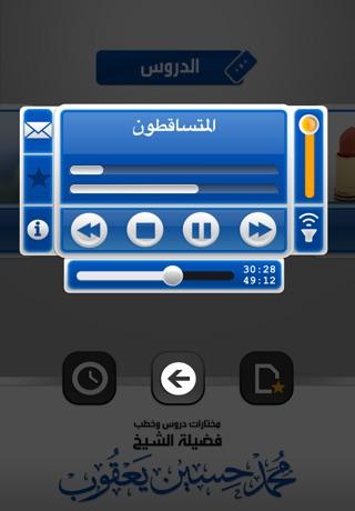 الشيخ محمد حسين يعقوب - دروس وخطب مختارةلقطة شاشة3