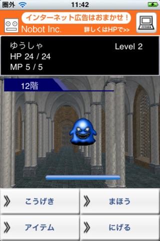 ちょこっとRPG「魔王の塔」のスクリーンショット1