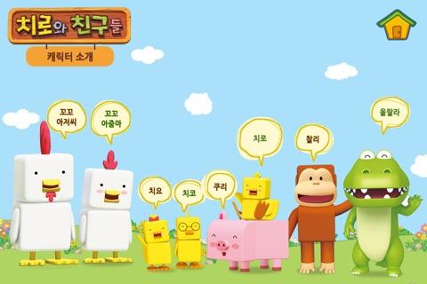 치로와 친구들 시즌1: 1~2화 Lite screenshot 3