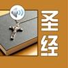 [有声]圣经-耶和华