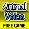 AnimalVoice