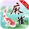 水墨麻雀 免費版 Ink Mahjong Lite