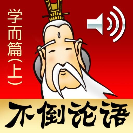 不倒论语 学而篇(上) HD【国学双语早教】