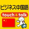 指さし会話ビジネス中国 touch&talk