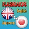 English Japanese Flashcards