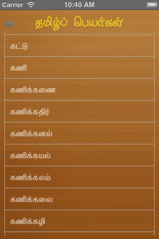 Thamizh Peyargal screenshot 3