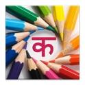 Hindi Kids Writing icon
