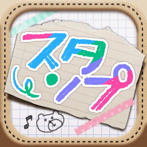 Draw Sticker! iOS App