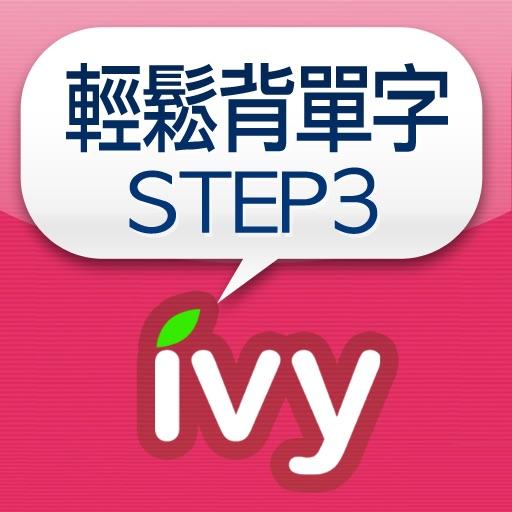 輕鬆背單字 STEP 3-IVY英文