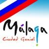 Малага аудио тур. русский