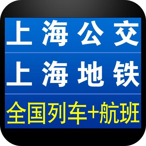 上海交通查询(含公交地铁列车时刻)