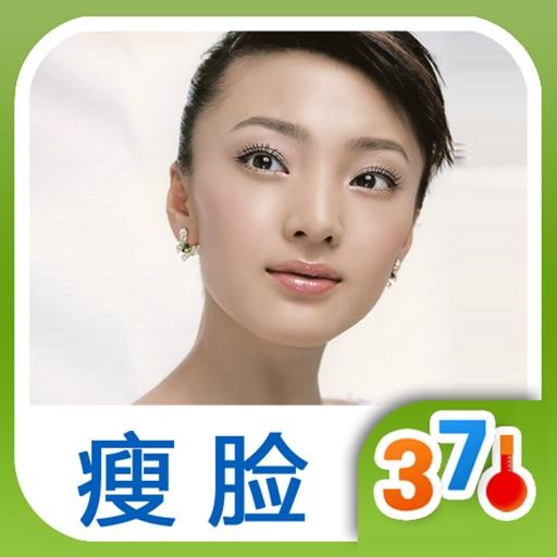 30天 瘦脸推拿- 女性美丽养生 (有音乐视频教学的健康装机必备,支持短信、微博、邮箱分享亲友)