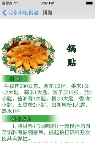 北京小吃食谱 screenshot 3
