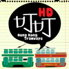 Hong Kong Tramways HD