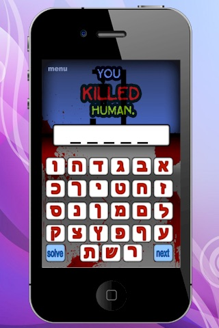 Hebrew Hangman Word Match Game HD Lite screenshot 3