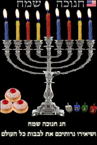 my hanukkah Screenshot 1