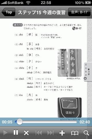 まいにち中国語 第1巻のおすすめ画像4