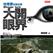 地理課沒教的事:用Google Earth大開眼界