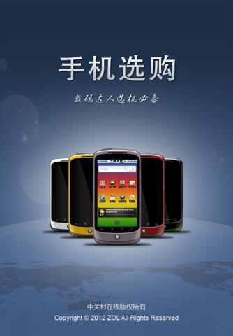 手机选购 screenshot 1